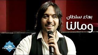 Bahaa Sultan - We Malna (Music Video)   (بهاء سلطان - ومالنا (فيديو كليب