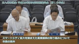 北九州市議会平成29年度決算特別委員会 第1分科会 自由民主党 thumbnail