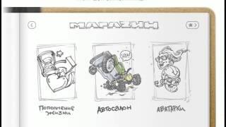 игра Paper Racer приложение в контакте 2 серия