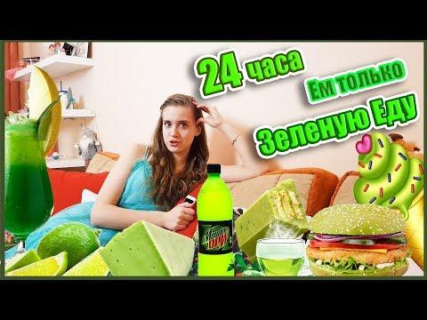 24 ЧАСА ем только ЗЕЛЁНУЮ ЕДУ! Что-то Пошло не так!