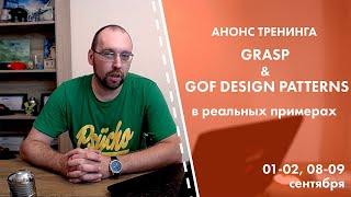 Анонс тренинга GRASP & GOF DESIGN PATTERNS в реальных примерах