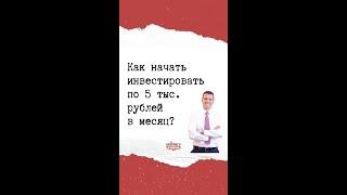 Как начать инвестировать по 5 тыс. рублей в месяц?