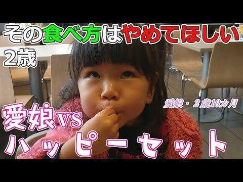 愛娘vsハッピーセット ~ その食べ方はやめてほしい2歳