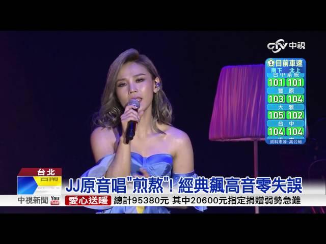 """林俊傑""""原Key""""唱煎熬 尬李佳薇飆高音│中視新聞 20160610"""