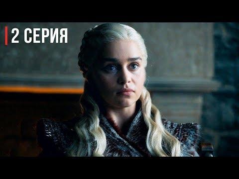 Игра престолов 8 сезон 2 серия, тизер (русская озвучка)
