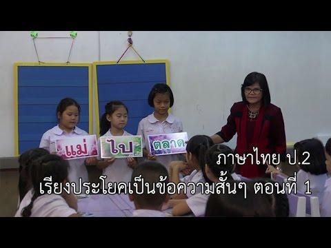 ภาษาไทย ป.2 เรียงประโยคเป็นข้อความสั้น ๆ ตอนที่ 1 ครูศรัญรัชต์ หงษ์ยนต์
