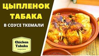 ЦЫПЛЁНОК ТАБАКА (Тапака)  В СОУСЕ ТКЕМАЛИ: ГРУЗИНСКАЯ КУХНЯ! წიწილა ტაბაკა Chicken Tabaka