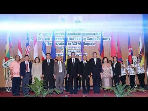 ตอนที่ 20 กองทุนเงินทดแทนกับประชาคมเศรษฐกิจอาเซียน : สารคดีเชิงข่าว กองทุนเงินทดแทน