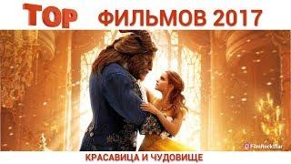 ТОП фильмов 2017: Красавица и Чудовище