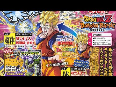 PHY FUTURE GOHAN CONFIRMED! HOW GOOD WILL HIS CATEGORY BE?! EZA CELL COMING! DBZ Dokkan Battle