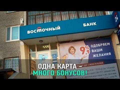 """Кредитная карта банка """"Восточный"""""""