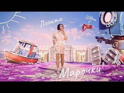 Лолита - Марочки (13 ноября 2020)
