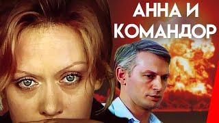 Анна и командор (1975) фильм