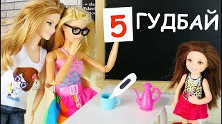 ГРАДУСНИК В ЧАЙ або ГУДБАЙ ПЯТЕРОЧКА! Мультик Барбі Школа Граємо в Ляльки Іграшки для Дівчаток