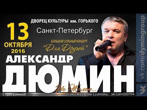 Видео, Александр ДЮМИН - Сольный концерт в Санкт-Петербурге - 2016