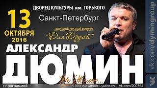Александр ДЮМИН - Сольный концерт в Санкт-Петербурге 2016