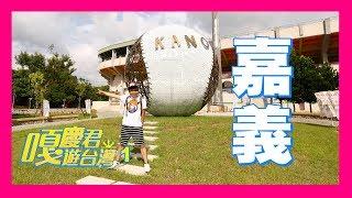 【嘎慶君遊台灣#1】慢城嘉義市!蔡阿嘎帶你品嚐平價美食天堂!