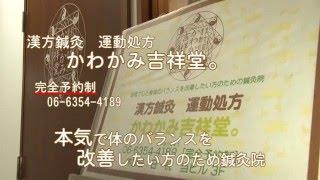 【かわかみ吉祥堂】 http://kissyodo.sakura.ne.jp/ 大阪市JR天満駅から...