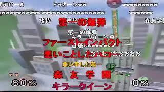 【コメント付き】幕末志士 スマブラ&マリオカートまとめ【実況】