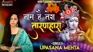 Naam Hai Tera Taran Hara Ka Tera Darhan Hoga  नाम है तेरा तारण हारा कब तेरा दर्शन होगा   Bhajan 2021