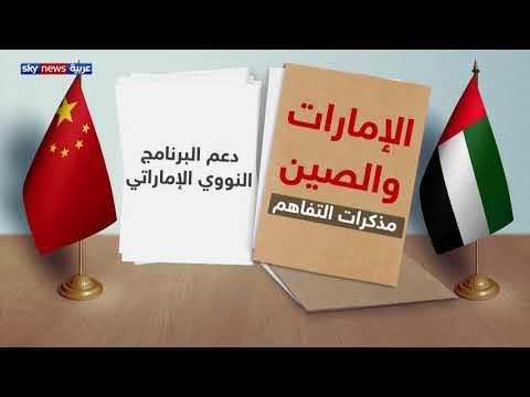 أبرز الاتفاقيات ومذكرات التفاهم بين الإمارات والصين  - نشر قبل 3 ساعة