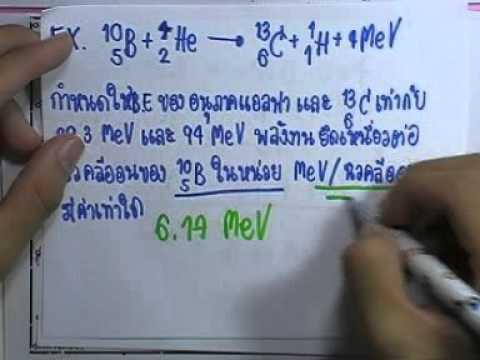 ormPhysics2 ,052 : ฟิสิกส์นิวเคลียร์ ,ตอน07