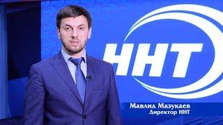 Поздравление директора телеканала ННТ с Рамаданом!