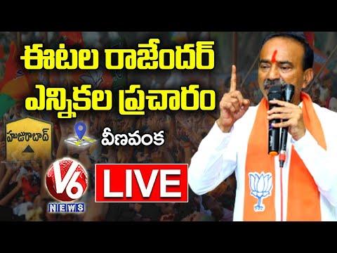 BJP Leader Etela Rajender Election Campaign LIVE | Veenavanka | Huzurabad Bypoll | V6 News