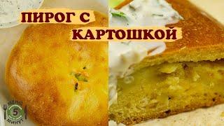Картофельный пирог на кефире Рецепт от Меню 5 Минут