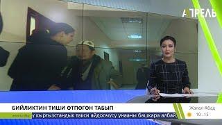 видео: Жанылыктар кечи (толук бер) \\ 11.03.2019 \\ Апрель ТВ