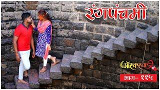 ऑस्करवाडी| भाग #115| Oscarwadi| EP #115| Marathi Web Series