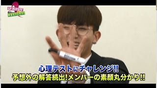 【ミュージック・ジャパンTV】U-KISSの手あたりしだい!みどころ#53