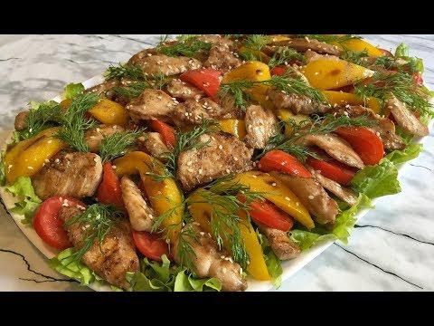 Теплый Салат с Курицей Покорит Вас Своим Вкусом и Красотой!!! / Chicken Salad