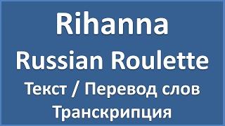 Rihanna - Russian Roulette (текст, перевод и транскрипция слов)