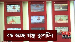 বিকল্প উপায়ে করোনা তথ্য জানাবে স্বাস্থ্য মন্ত্রণালয় | DGHS Health Bulletin | Somoy TV