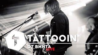 Живая Музыка TattooIN - От Винта (Live @ True Cost Live) клип онлайн  (6+)