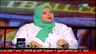 #الناس_الحلوة| العلاقة بين المريض وطبيب الأسنان مع د.إسراء السعيد