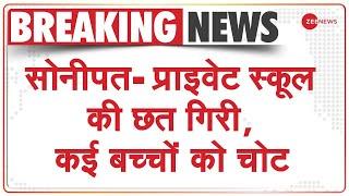 Breaking News: सोनीपत प्राइवेट स्कूल की छत गिरी, कई बच्चों को चोट | Haryana | Latest Update | Hindi