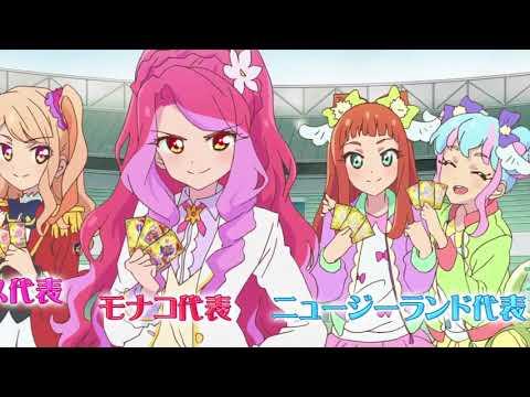 アイカツスターズ!最終回 - WORLD AIKATSU! CUP (ワールドアイカツカップ)