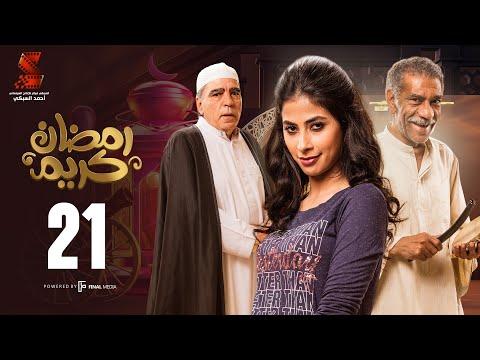 Ramadan Karem Series / Episode21مسلسل رمضان كريم - الحلقة الواحد و العشرون