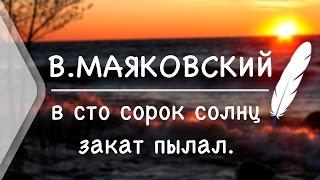 Обложка В Маяковский В сто сорок солнц закат пылал Необычайное приключение Стих и Я
