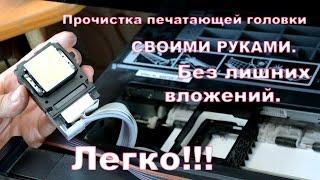 видео ремонт принтера