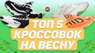тОП 5 КРОССОВОК НА ОСЕНЬ И ВЕСНУ  Лучшие кроссовки для плохой погоды