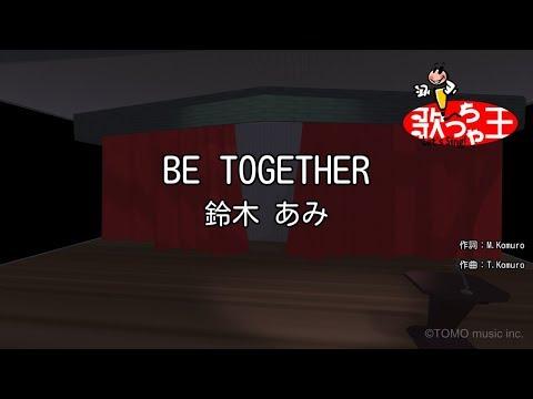 【カラオケ】BE TOGETHER/鈴木 あみ