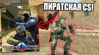 ПИРАТСКАЯ COUNTER-STRIKE - РУССКИЙ СПЕЦНАЗ!  (CS:GO, CS 1.6, CSS - ПИРАТКА КОНТРЫ)