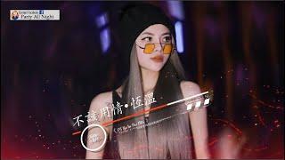 DJ'YE《 腳藝人 x 別錯過 x O Sao Be Khong Lak》Mixtape 2x21