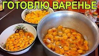 Абрикосовое, персиковое варенье - Рецепт