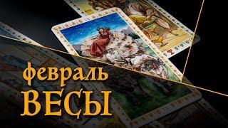 ВЕСЫ - ПОДРОБНЫЙ ТАРО-ПРОГНОЗ на ФЕВРАЛЬ 2020.