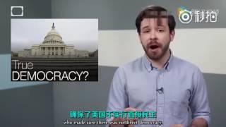 美國人告訴你,爲什麼美國不是民主國家
