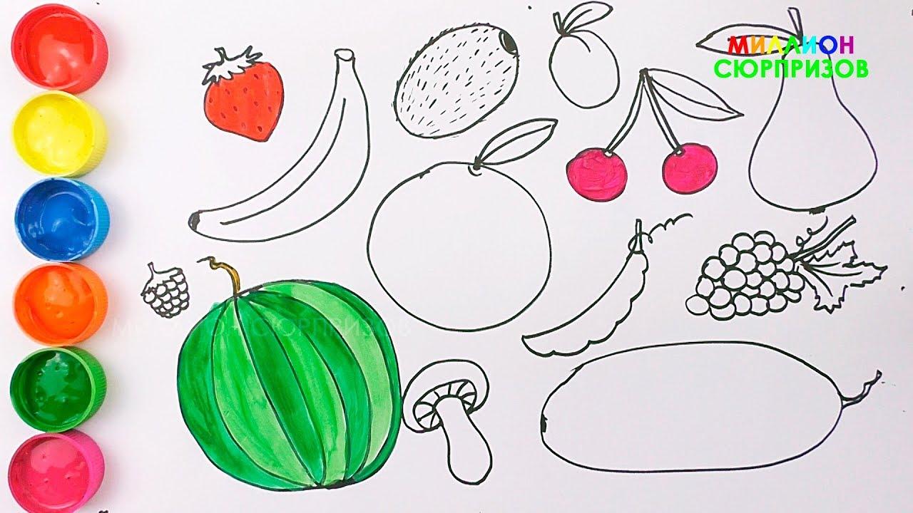 Рисунок фрукты и овощи для детей как нарисовать